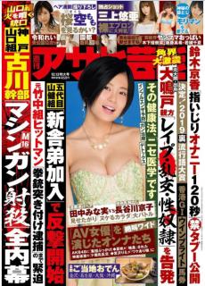 [雑誌] 週刊アサヒ芸能 2019年12月12日号 [Weekly Asahi Geinou 2019-12-12]