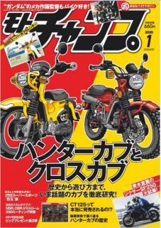 [雑誌] モトチャンプ 2020年01月号 [Moto Champ 2020-01]
