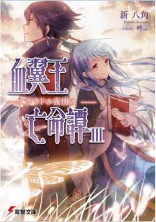 [Novel] Ketsuyokuo Bomeitan (血翼王亡命譚) 01-03