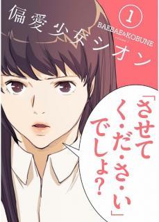 [BAEBAExKOBUNE] 偏愛少女シオン フルカラー【特装版】第01巻