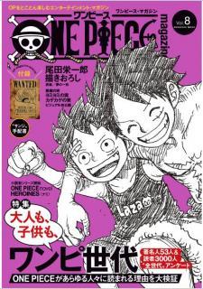 [尾田栄一郎] ONE PIECE magazine Vol.1-8
