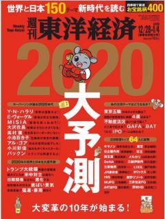 Weekly Toyo Keizai 2020-01-04 (週刊東洋経済 2020年01月04日号)
