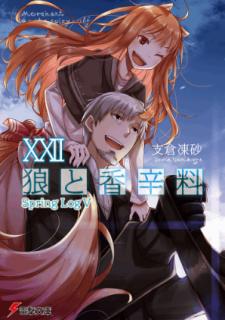 [支倉凍砂] 狼と香辛料 第01-22巻