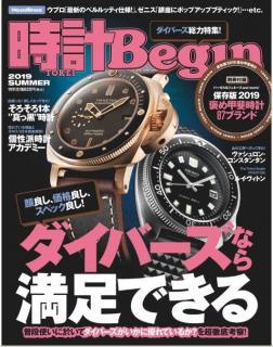 [雑誌] 時計 Begin (ビギン) 2019年 SUM
