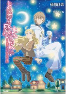 [Novel] Otonari no Mahotsukai (お隣の魔法使い) 01-02