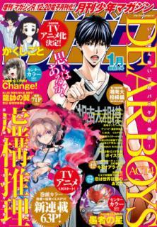 Gekkan Shonen Magazine 2020-01 (月刊少年マガジン 2020年01月号)