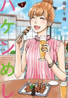 [高田千種] ハケンめし 第01巻