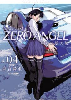 Zero Enjeru Soheki no Datenshi (ゼロ エンジェル ~爽碧の堕天使~) 01-04