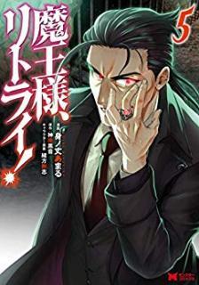 Maosama Ritorai (魔王様、リトライ! ) 01-05