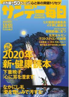 Sunday Daily 2020-01-12 (サンデー毎日 2020年01月05-12日号)