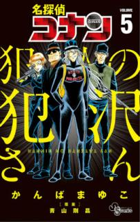 Meitantei Conan Hannin nohan Sawasan (名探偵コナン 犯人の犯沢さん) 01-05