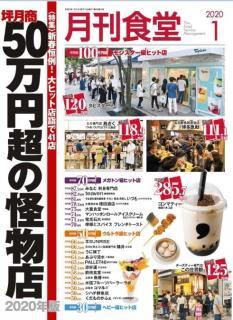 月刊食堂 2020年01月号 [Gekkan Shokudo 2020-01]