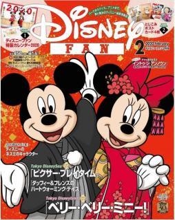 [雑誌] ディズニーファン 2020年02月号 [Disney Fan 2020-02]