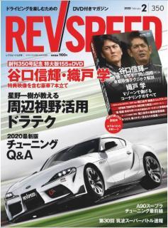 REV SPEED 2020年02月号