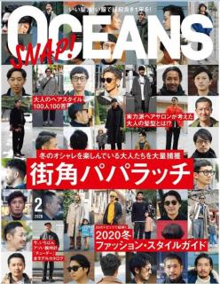 OCEANS オーシャンズ 2020年02号