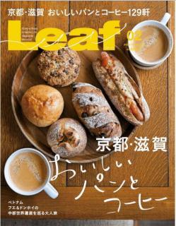 Leaf (リーフ) 2020年02月号