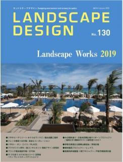 Landscape Design ランドスケープデザイン No.130
