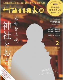 Hanako (ハナコ) 2020年02月