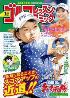 Golf Lesson Comic 2020-01 (ゴルフレッスンコミック 2020年01月号)