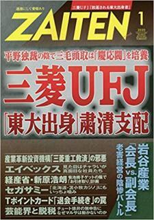 [雑誌] ZAITEN 2020年01月号