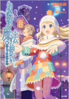 [Novel] Otonari no Mahotsukai (お隣の魔法使い) 01-04