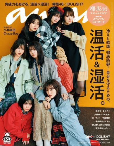 anan-magazine-2019-12-11_imgs-0001.jpg
