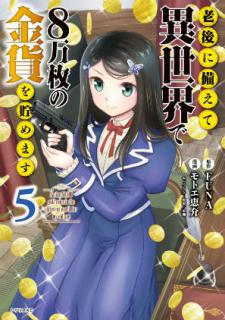 Rogo ni Sonaete Isekai de Hachimanmai no Kinka o Tamemasu (老後に備えて異世界で8万枚の金貨を貯めます) 01-05