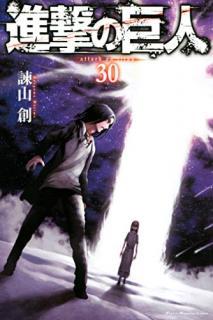 Shingeki no Kyojin (进击的巨人) 00-30