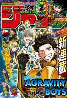 Weekly Shonen Jump 2020-02 (週刊少年ジャンプ 2020年02号)