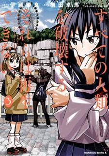 Subete no Jinrui o Hakai Surum Sorera wa Saisei Dekinai (すべての人類を破壊する。それらは再生できない。) 01-03