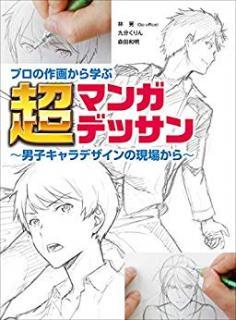 Puro no Sakuga Kara Manabu Chomanga Dessan Danshi Kyara Dezain no Genba Kara (プロの作画から学ぶ超マンガデッサン~男子キャラデザインの現場から~)