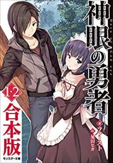 [Novel] Shingan no Yusha (神眼の勇者) 01