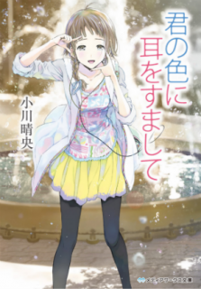 [Novel] Kimi no Iro ni Mimi o Sumashite (君の色に耳をすまして)